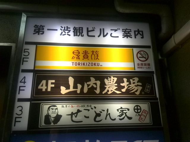 鳥屋 渋谷道玄坂(渋谷マークシティ/居酒屋) | ホットペッパーグルメ